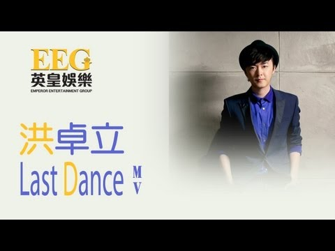 洪卓立 Ken Hung《LAST DANCE》[MV]