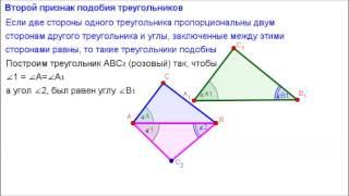 Геометрия 8 класс. Второй признак подобия треугольников