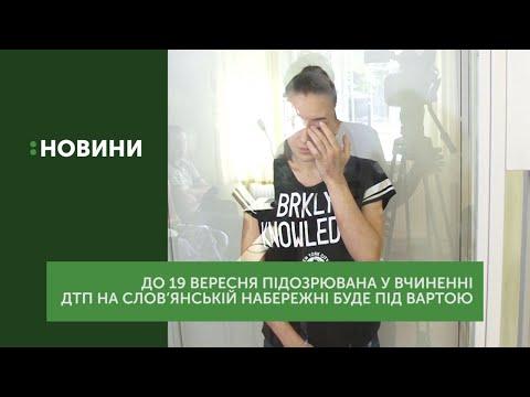 До 19 вересня продовжили тримання під вартою підозрюваній у ДТП на Слов'янській набережній