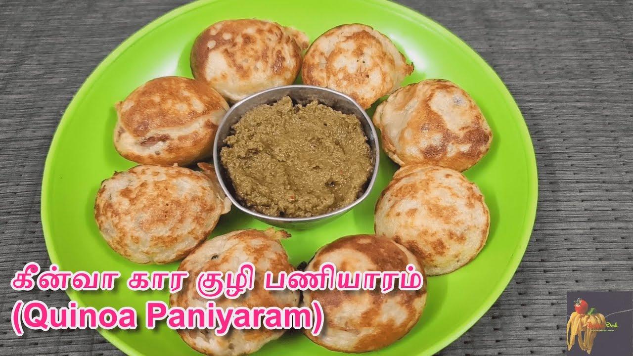 கீன்வா கார குழி பணியாரம்|Quinoa Paniyaram with English Subtitles|Quinao Kara Kulipaniyaram in Tamil