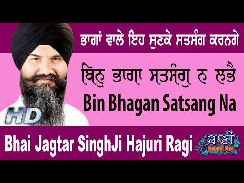 Bin-Bhaga-Satsang-Na-Labbe-Bhai-Jagtar-Singhji-Sri-Harmandir-Sahib-Panipa