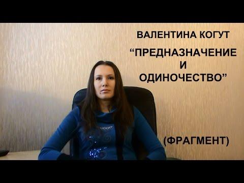 """Валентина Когут   """"Предназначение и Одиночество"""" (Фрагмент из пятой видео-беседы """"Пятый элемент"""" )"""