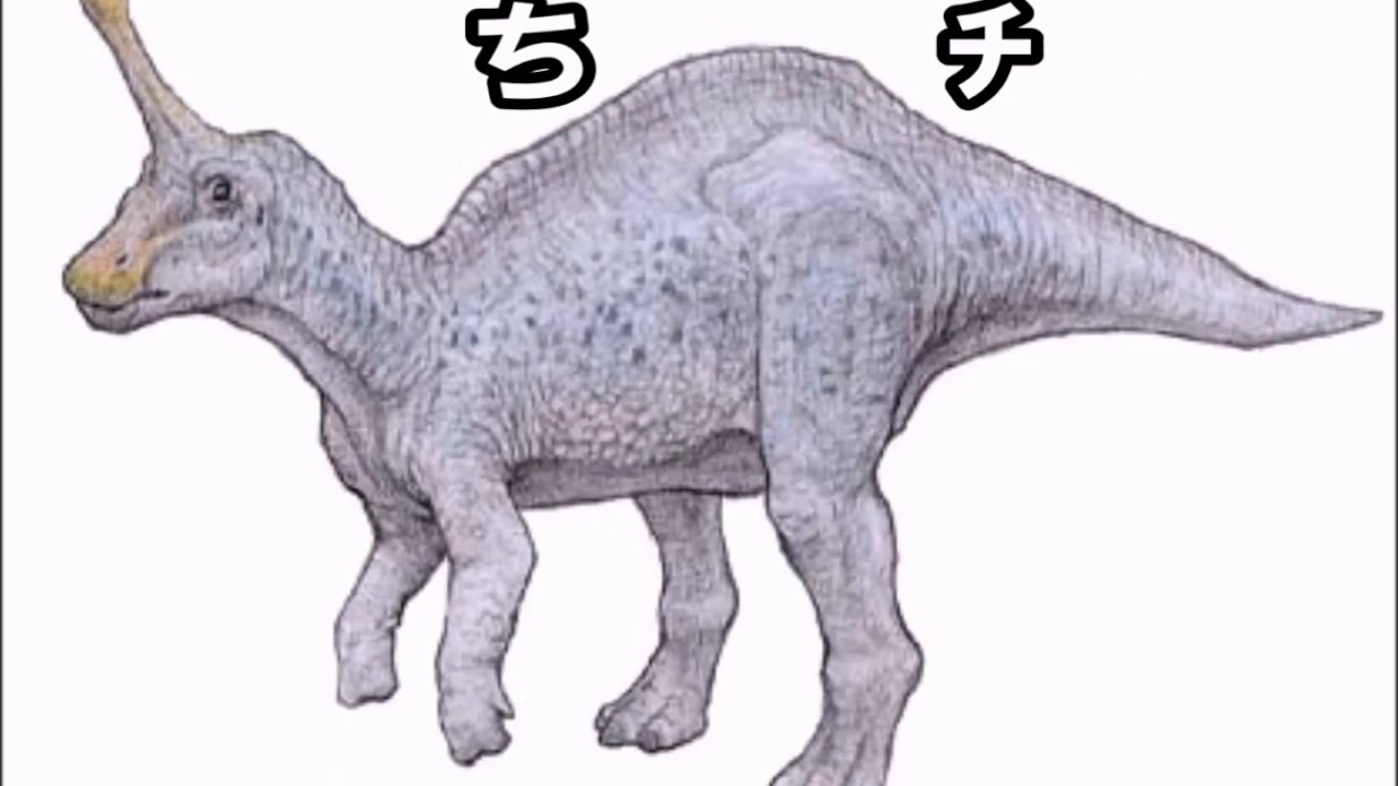 恐竜の名前の歌】ひらがな・カタ...