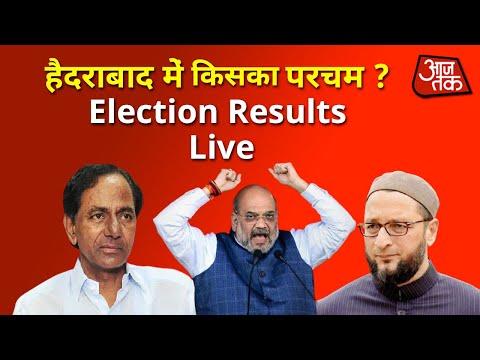 GHMC Results Live Updates: Hyderabad Election Results | हैदराबाद में कौन जीत रहा है | Aaj Tak Live