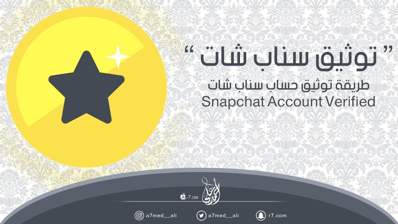 طريقة توثيق حساب سناب شات Snapchat Account Verified Youtube