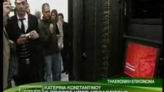 Sigma TV 12/01/2012 - The first Supercomputer in Cyprus - The Cyprus Institute