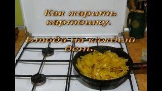 ЖАРЕНАЯ КАРТОШКА. Как жарить картошку. Блюда на каждый день. Еда для всей семьи.