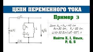 Цепи переменного тока │Комплексные сопротивления, токи и напряжения │Пример 3