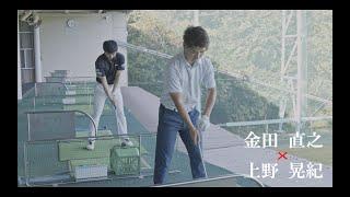 金田直之&上野晃紀 - 柏オープンゴルフ選手権