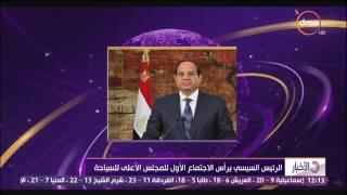 الأخبار - الرئيس السيسى يرأس الإجتماع الأول للمجلس الأعلي للسياحة اليوم