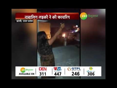 देखिए Jhansi की Revolver rani का viral video...