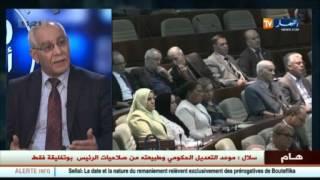 عامر رخيلة : الرئيس بوتفليقة سيوقع في الأيام المقبلة على الدستور الجديد والسياسة في الجزائر ستتغير