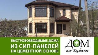 Дом из СИП панелей на цементной основе в Краснодарском крае. Часть 2(, 2016-04-09T21:46:41.000Z)
