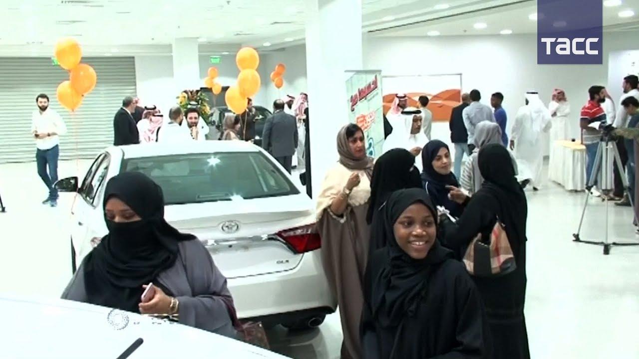 Как выглядит первый автосалон для женщин в Саудовской Аравии
