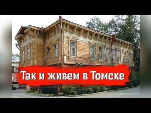 🔴🔴Томск.Полный обзор города.С КРЫМА В ТОМСК.Путешествие по России в Сибирь.