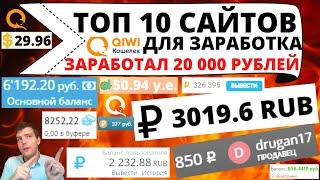 ТОП 10 сайтов для заработка денег в интернете с выводом на Киви кошелёк