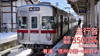 【全区間走行音】長野電鉄3500系 信州中野→湯田中