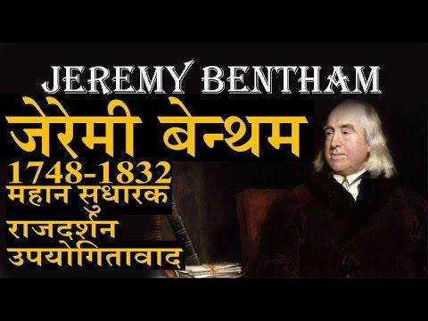 JEREMY BENTHAM FULL LECTURE; बेन्थम सम्पूर्ण अध्ययन
