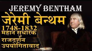 jeremy bentham full lecture बेन्थम सम्पूर्ण अध्ययन