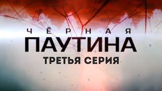 ЧЕРНАЯ ПАУТИНА | 3 серия | Детектив | Мини-сериал