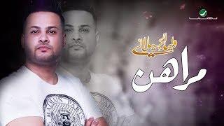 Walid Al Jilani ... Morahin - Lyrics | وليد الجيلاني ... مراهن  - بالكلمات