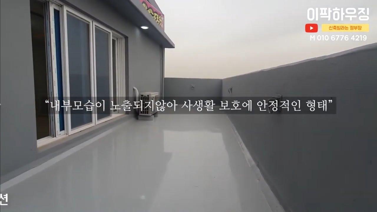 인천 만수동신축빌라 대형왕테라스 보유중 저렴한쓰리룸