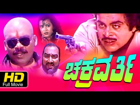 Kannada Superhit movies Full HD | Chakravarthy – ಚಕ್ರವರ್ತಿ | Ambarish, Karishma | Old Kannada Movies