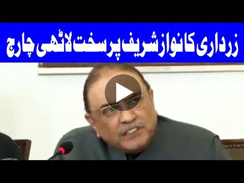 Never took any benefit from Nawaz Sharif, too late for negotiation - Asif Zardari