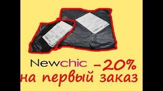 ньючик, конкурс, посылки с Newchic, как узнать, что блогеры получают товары на халяву