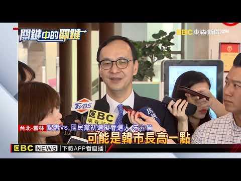 挺韓社團改挺郭 朱立倫網路後援會也傳倒戈