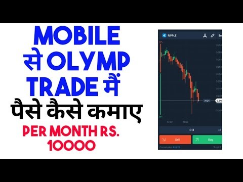 mobile-se-olymp-trade-मैं-पैसे-कैसे-कमाते-हैं-||-how-to-earn-money-online