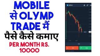 Mobile se olymp trade मैं पैसे कैसे कमाते हैं || how to earn money online