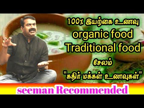 100% இயற்கை உணவு organic food Traditional food seeman Recommended salem Honey, oil, rock salt,