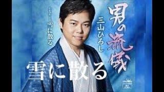原案:齋藤雅文、作詞:志賀大介、作曲:中村典正、編曲:伊戸のりお 歌...