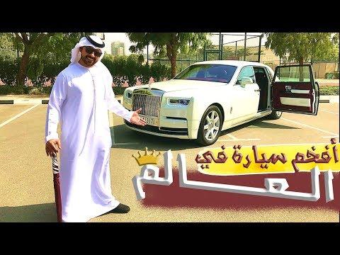 أسرار أفخم سيارة في العالم !! رولزرويس فانتوم