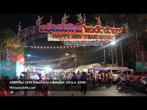 งานสวัสดีปีใหม่ 2559 สวนชมน่าน จ.พิษณุโลก (25 ธ.ค. 2558)
