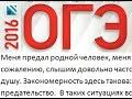 Подготовка к ОГЭ по русскому языку. Тексты изложений. №17