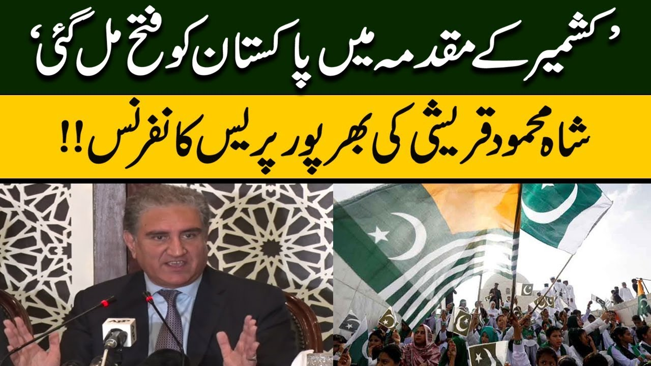 Shah Mehmood Qureshi complete press conference after important UNSC meeting | 16 August 2019