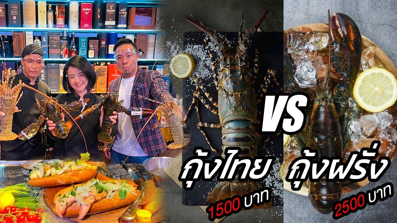 ทำ Lobster Roll ที่บ้าน! โดย เชฟ Michelin Star !!! [คนหัวครัว] EP.128