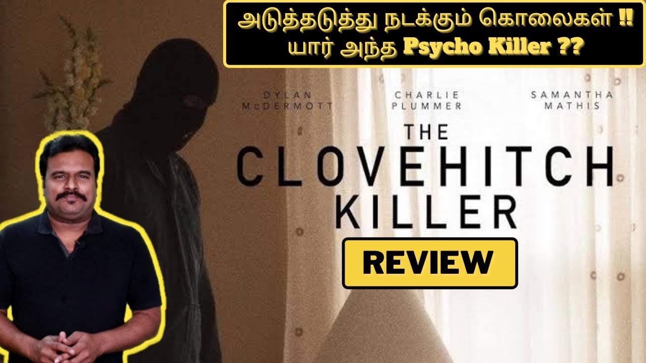 The Clovehitch Killer (2018) American Crime Thriller Review in Tamil by Filmi craft Arun