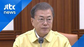 """'신종 코로나' 가짜뉴스 확산에…문 대통령 """"엄정 대응"""" / JTBC 뉴스ON"""