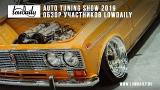 Auto Tuning Show 2019 & Lowdaily Contest. Обзор участников.