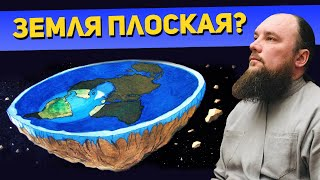 Земля плоская? Священник Максим Каскун
