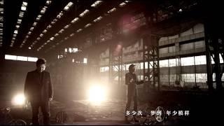 【HD】水木年華-像青春一樣怒放MV [Official Music Video]官方完整版