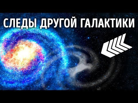 Млечный Путь врезался в другую галактику, но Земля выжила