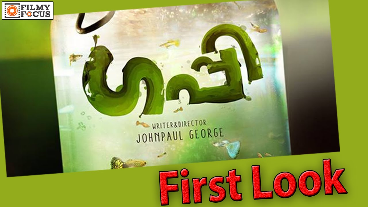 Guppy Malayalam Movie First Look Poster Out - Filmyfocus