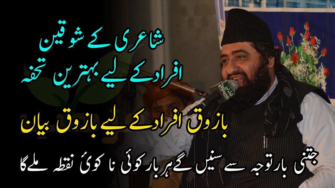 Islami  Urdu Taqreer Aastane e aalia Warcha shareef