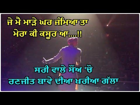 Ranjit Bawa Live In Surrey   Je Mai Maade Ghar Jmea Tan Mera Ki Kasoor AA   Dainik Savera