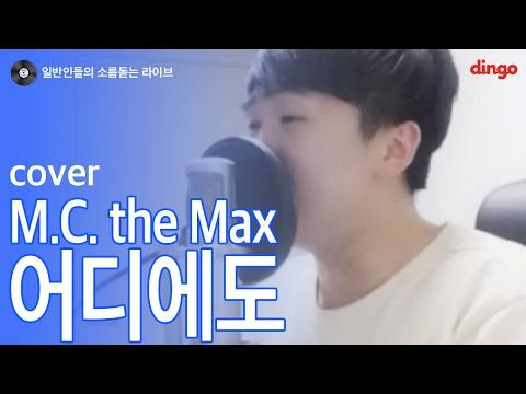 [일소라] 일반인 임경만 - '어디에도' (M.C. The Max) Cover