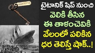 OMG! Titanic Locker Key Got SOLD For 69 LAKHS | Latest News and Updates | VTube Telugu